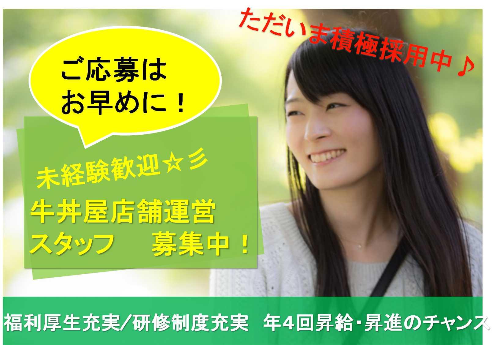 【急募】福利厚生充実!年間休日123日♪連休取得も可!店舗運営スタッフ イメージ