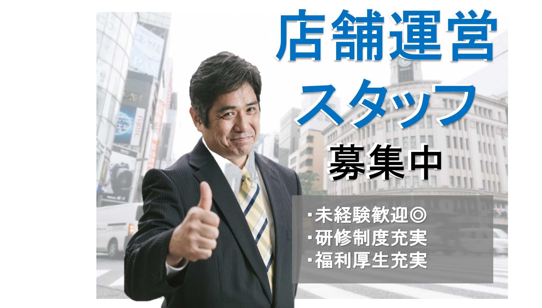 【急募】従業員の時間管理を徹底!福利厚生充実!店舗運営スタッフ イメージ