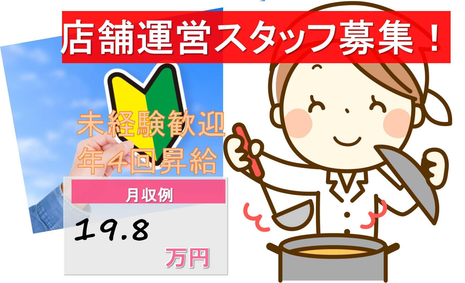 【急募】未経験歓迎★研修充実!牛丼屋の店舗運営スタッフ イメージ
