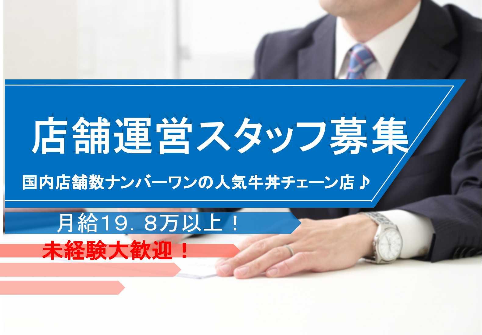 【急募】海外支援も行う大手企業♪未経験歓迎!店舗運営スタッフ イメージ