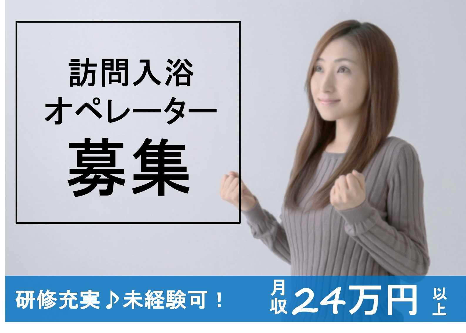 月給24万円以上♪未経験・ブランクOK!訪問入浴オペレーター【即面談可能】 イメージ