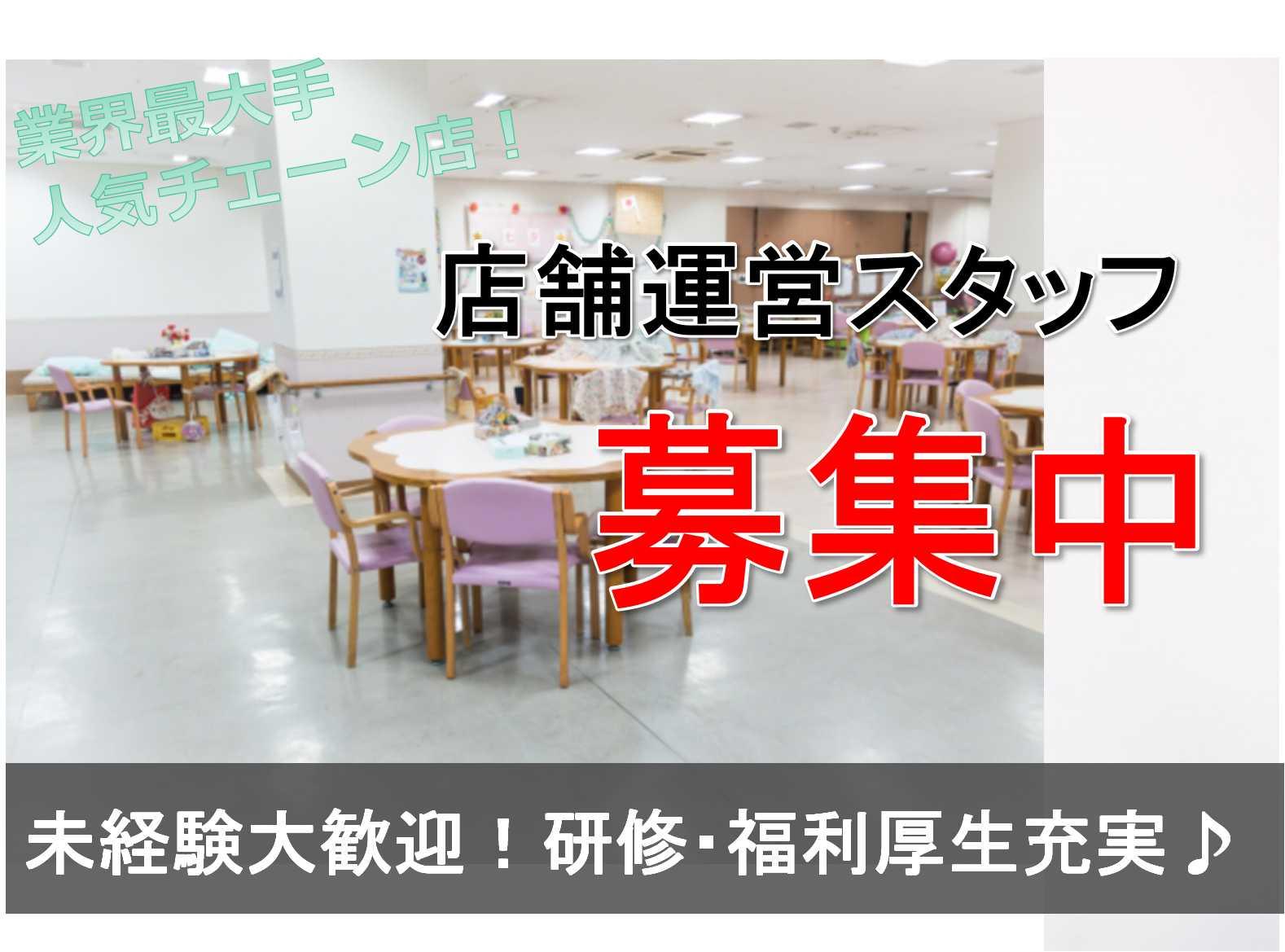 【急募】飲食店なのに包丁を使わない!?未経験でも大丈夫!店舗運営スタッフ イメージ