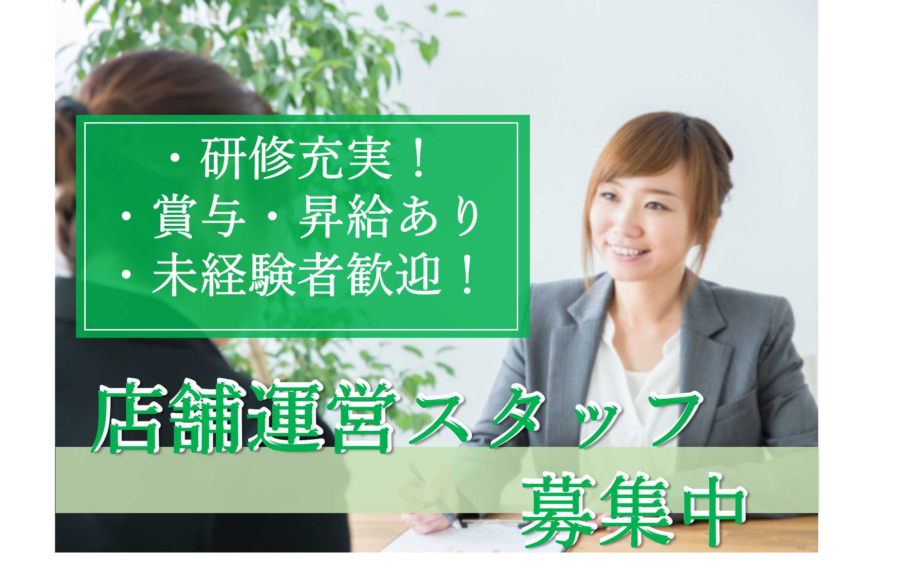 【急募】地域貢献活動も行う大手企業♪未経験歓迎!店舗運営スタッフ イメージ