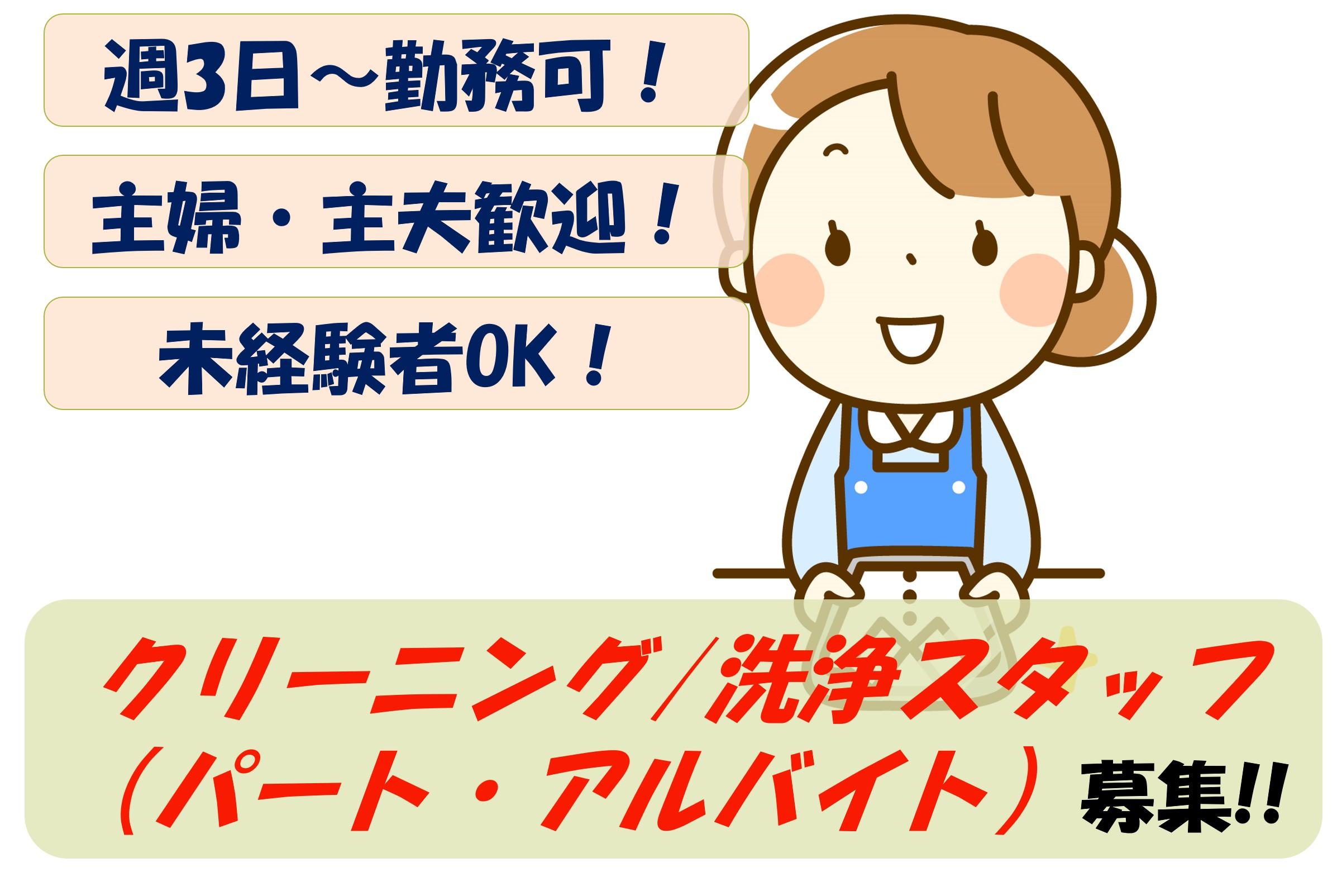【即面談可能】未経験者歓迎!週3日~OK!クリーニング/洗浄スタッフ募集 イメージ