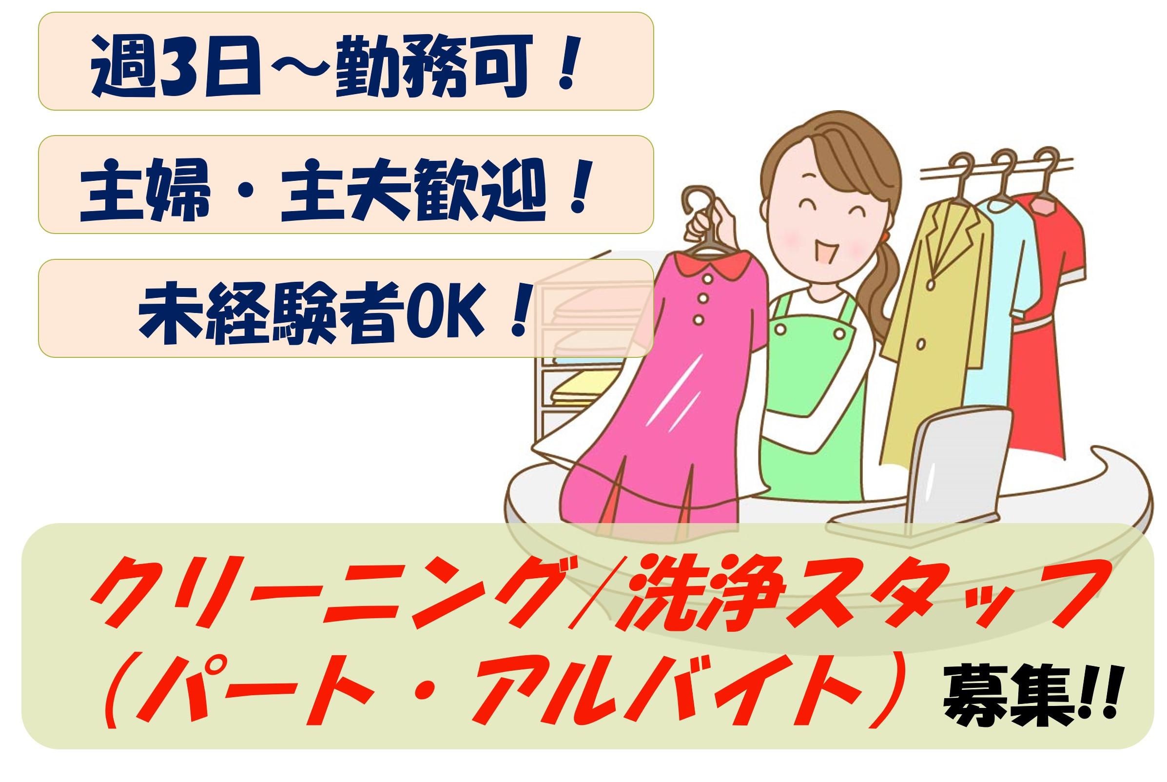 【即面談可能】1日3h~OK!主婦活躍中!クリーニング/洗浄スタッフ募集 イメージ