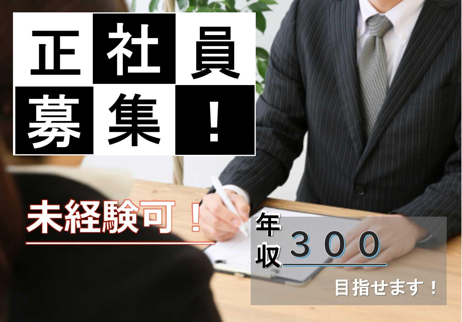【急募】マネジメントのコツが学べる♪未経験歓迎!店舗運営スタッフ イメージ