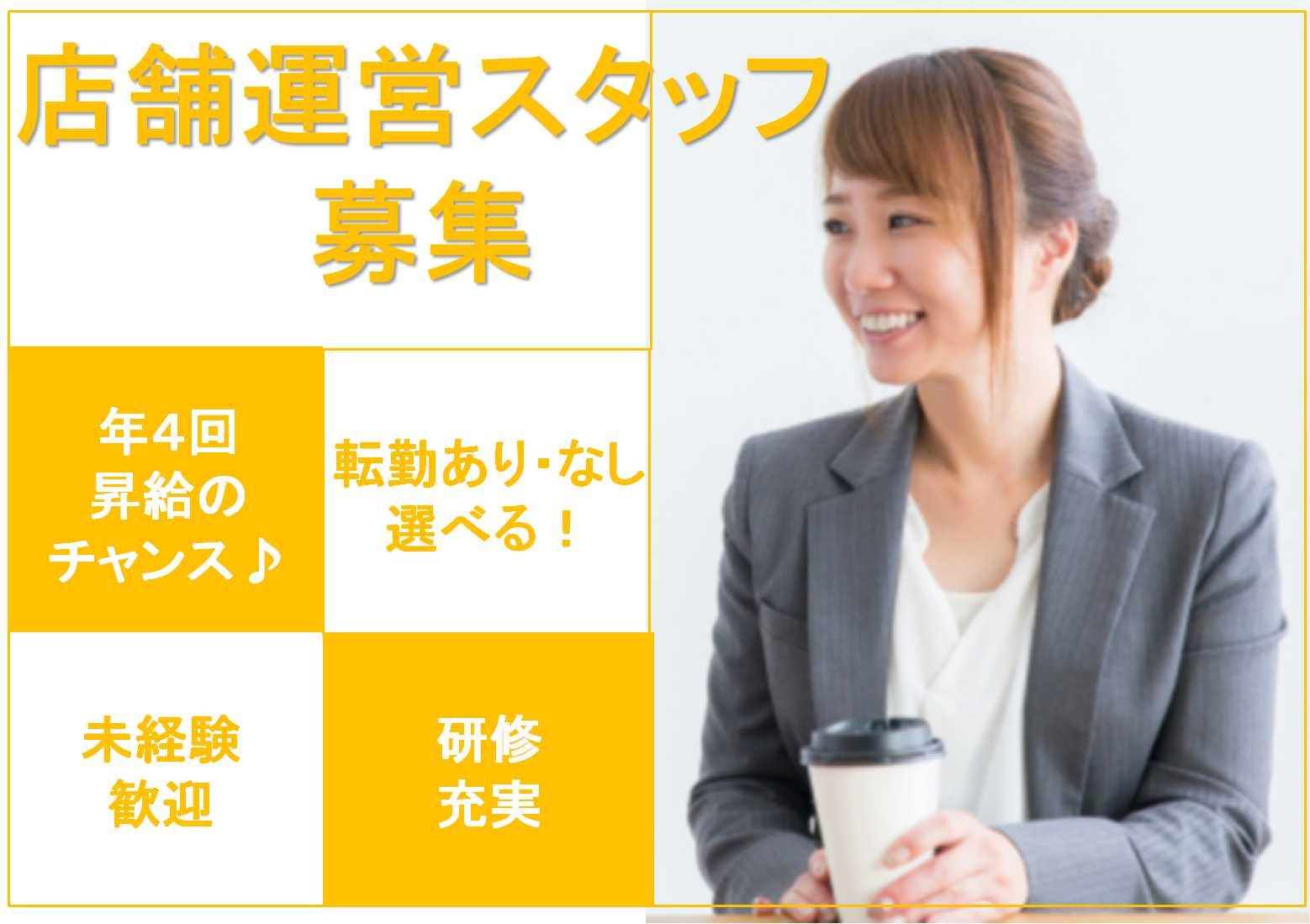 【急募】転勤あり・なし選べる!研修充実★店舗運営スタッフ イメージ