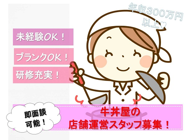 [即面談可]ブランクOK・未経験OK・牛丼屋の店舗運営スタッフ[正社員] 名古屋市東区 イメージ