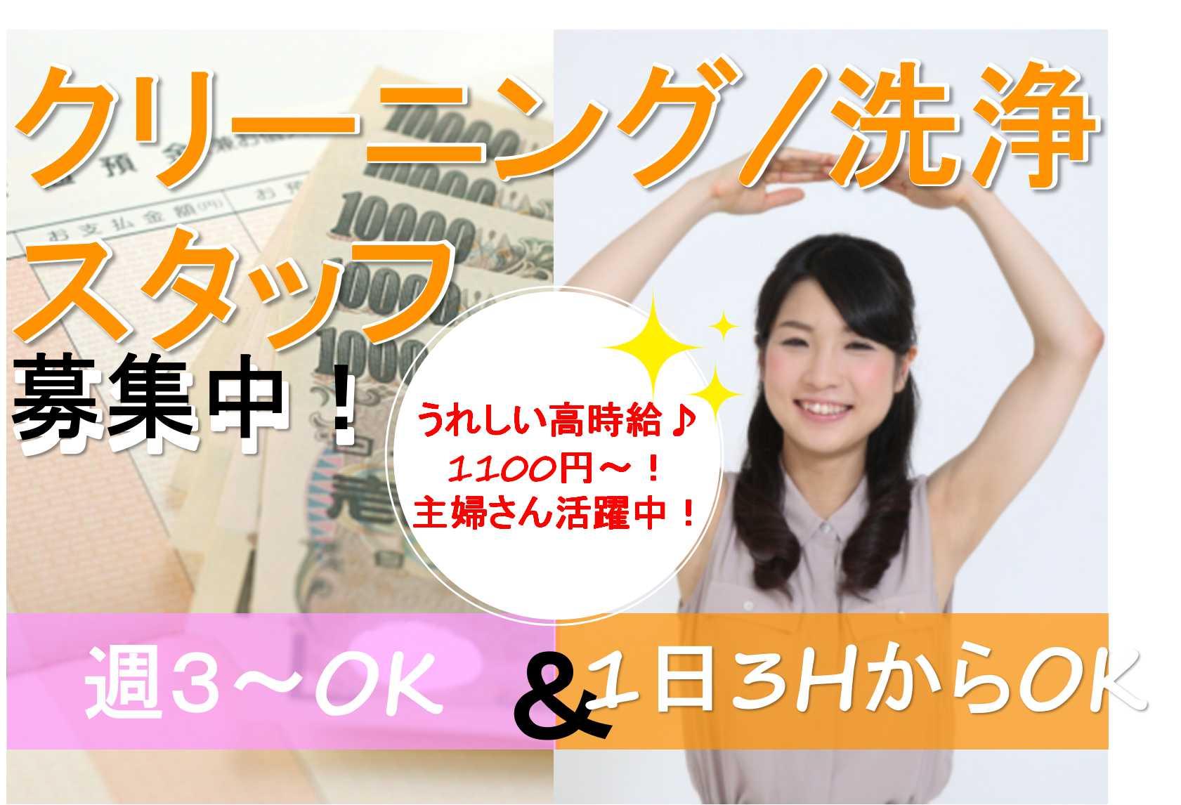 時給1100円♪1日3時間から勤務OK!クリーニング/洗浄スタッフ【即面談可能】 イメージ