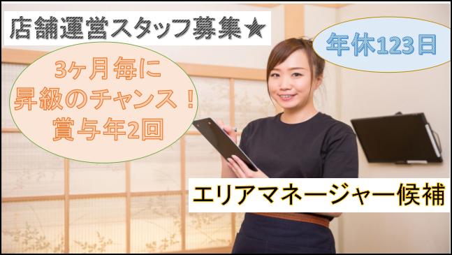 【エリアマネージャー候補!年休123日♪】大手飲食チェーン店の店舗運営[即面談可能] イメージ