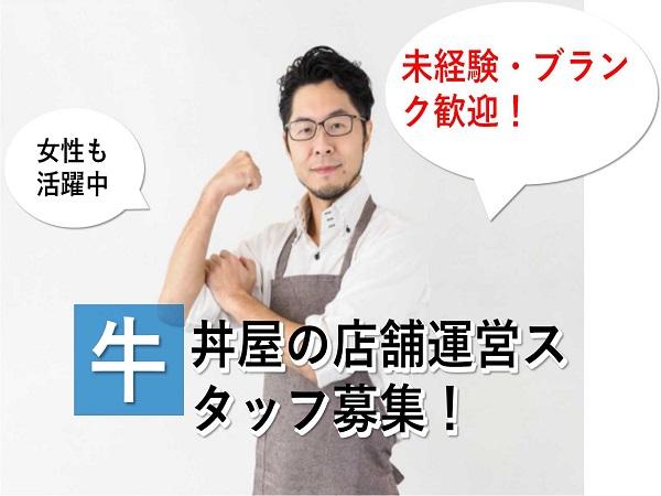 [急募]週休2日制★昇級あり★牛丼屋の店舗運営スタッフ[正社員] 名古屋市緑区 イメージ
