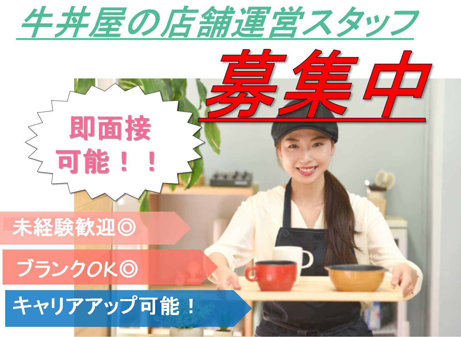 [急募]ブランクOK・手当充実・牛丼屋の店舗運営スタッフ[正社員] 羽島市 イメージ
