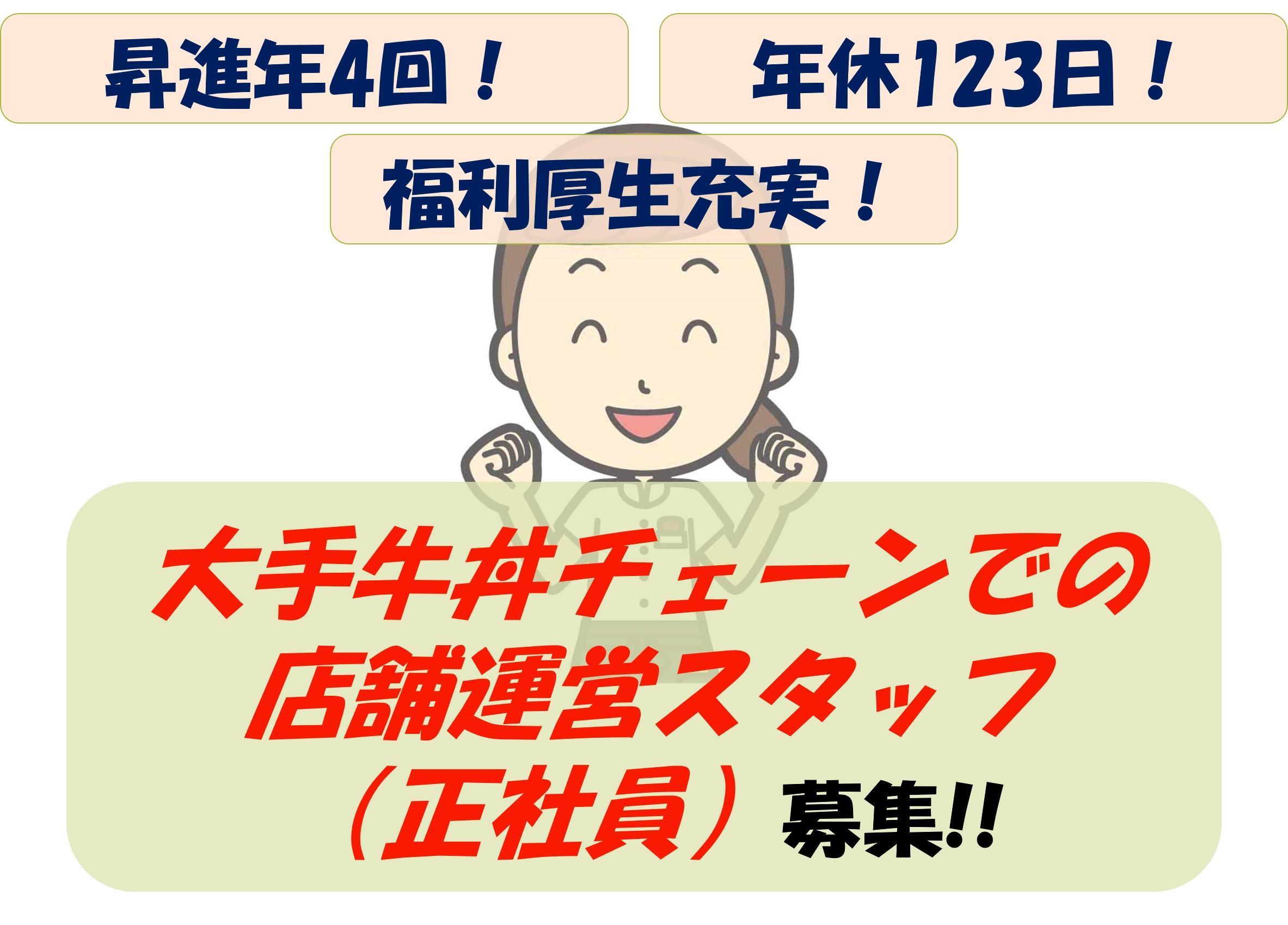 【即面談可能】育児サポートあり!昇進年4回!店舗運営スタッフ募集 イメージ