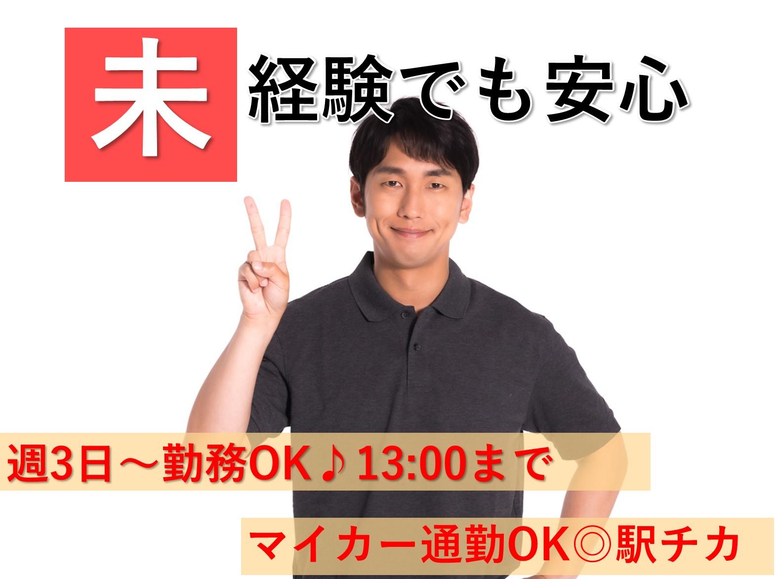 急募【パート】【駅チカ】徒歩3分♪週3日~OK!送迎ドライバー イメージ