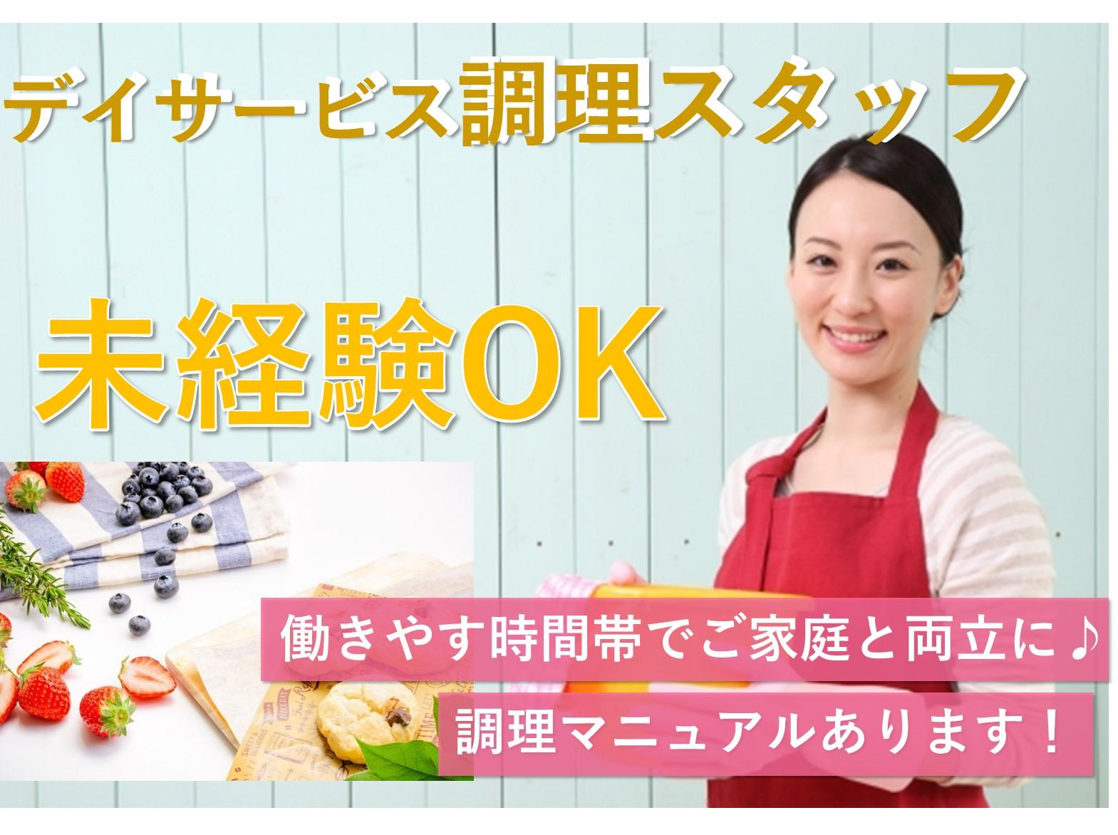 急募【パート】未経験OK!日中の働きやすい時間帯♪デイサービスの調理スタッフ イメージ