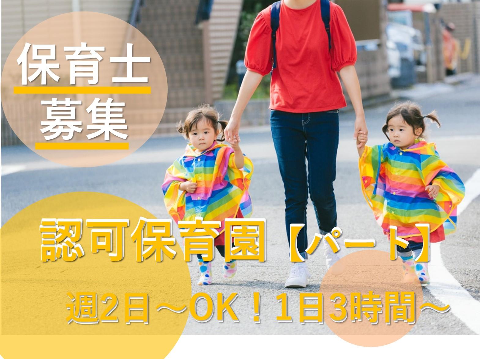 即面談可能【パート】【駅チカ】週2、3日~,勤務OK!認可保育園の保育士 イメージ