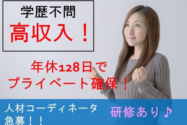 <年間休日128日!><学歴不問!><転勤なし!>人材コーディネーター急募! イメージ