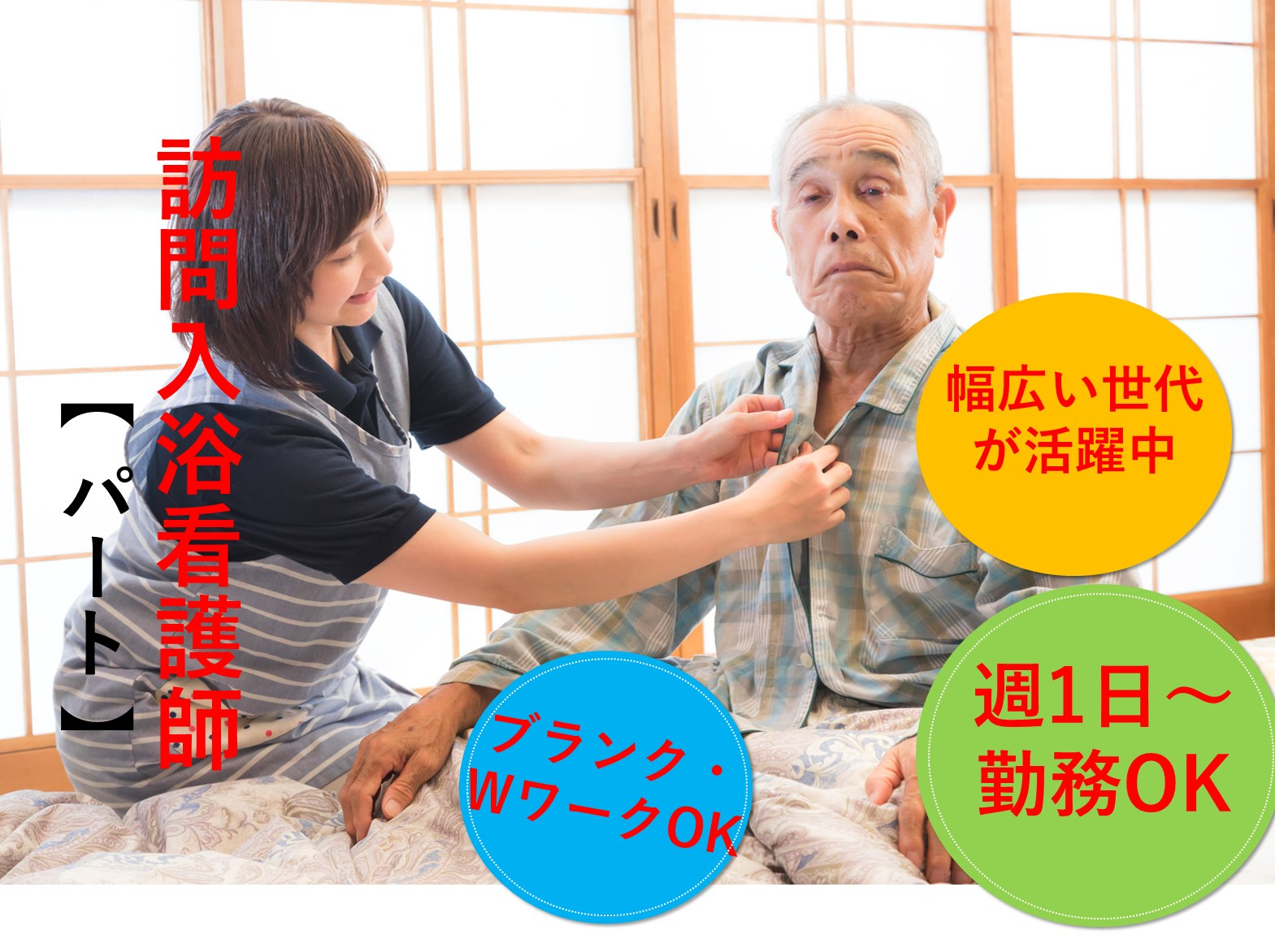 急募【パート】週1日~勤務OK♪ご家庭との両立を目指す!訪問入浴看護師 イメージ