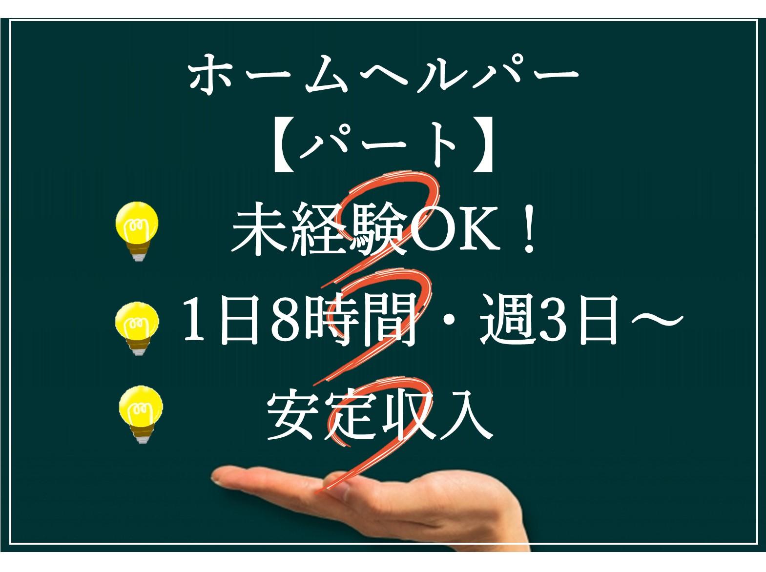 急募【パート】1日8時間・週3日~OK!残業なし◎ホームヘルパー イメージ