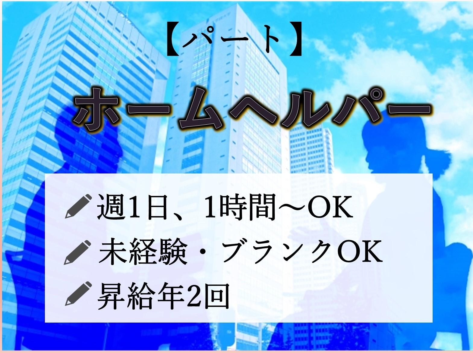 急募【パート】WワークOK!1日1時間、週1日~勤務OK♪ホームヘルパー イメージ