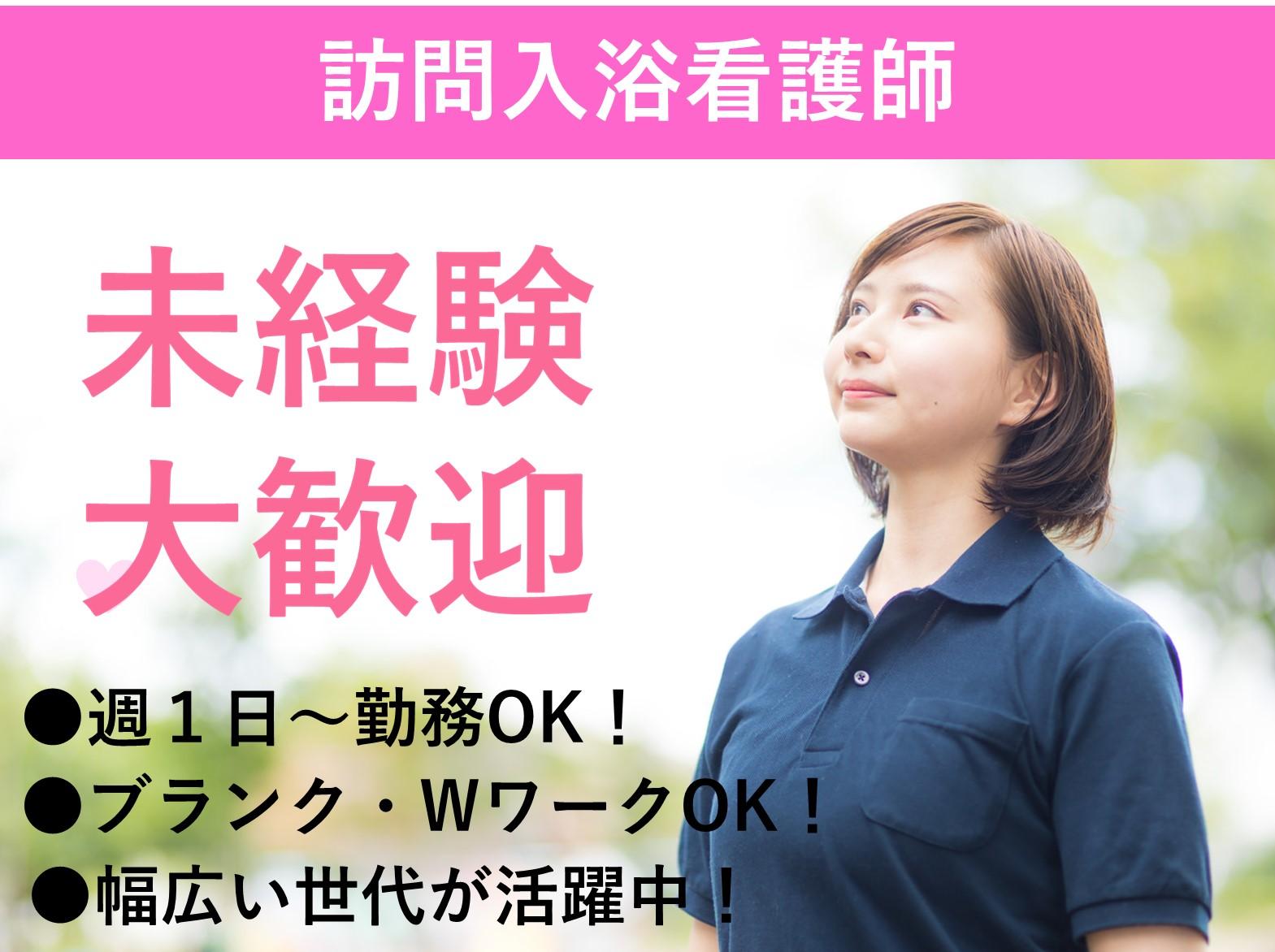 急募【パート】日給1万1500円~週1日~OK♪看護師資格必須★訪問入浴看護師 イメージ