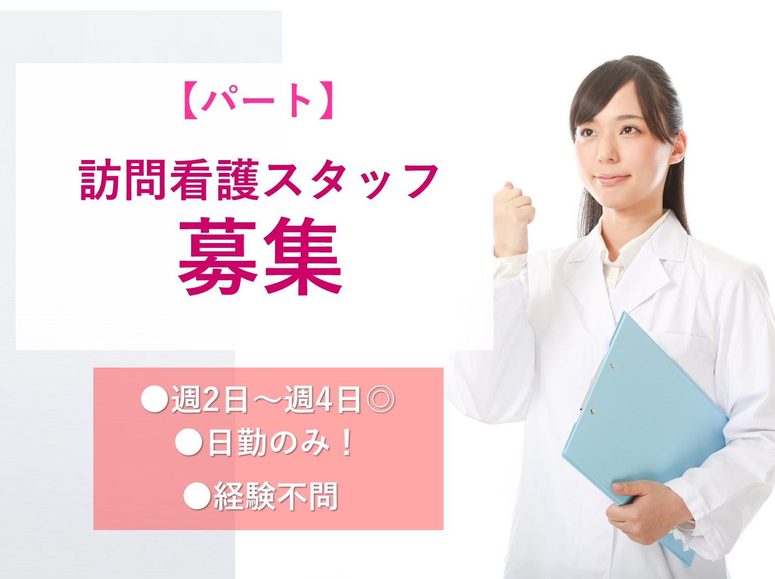 急募【パート】週2日~OK!経験不問★訪問看護スタッフ イメージ