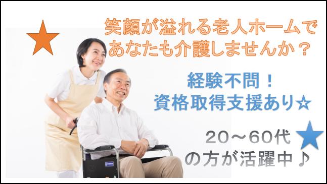 【月収20万円~経験不問♪資格取得支援制度あり!】老人ホームの介護職員[即面談可能!] イメージ
