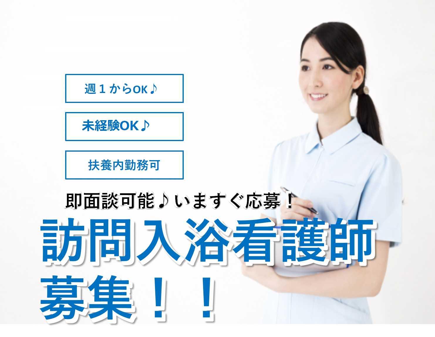 扶養内勤務・Wワーク・未経験OK!訪問入浴看護師【即面談可能】 イメージ