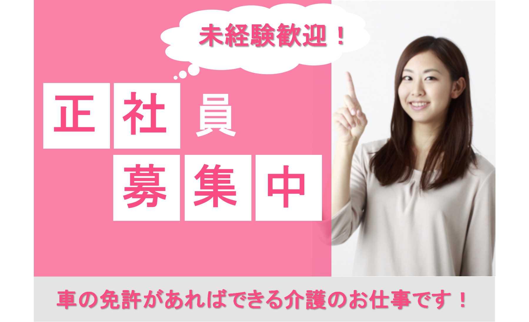 普通車免許あればOKの介護職員♪月給20万円以上!【即面談可能】 イメージ