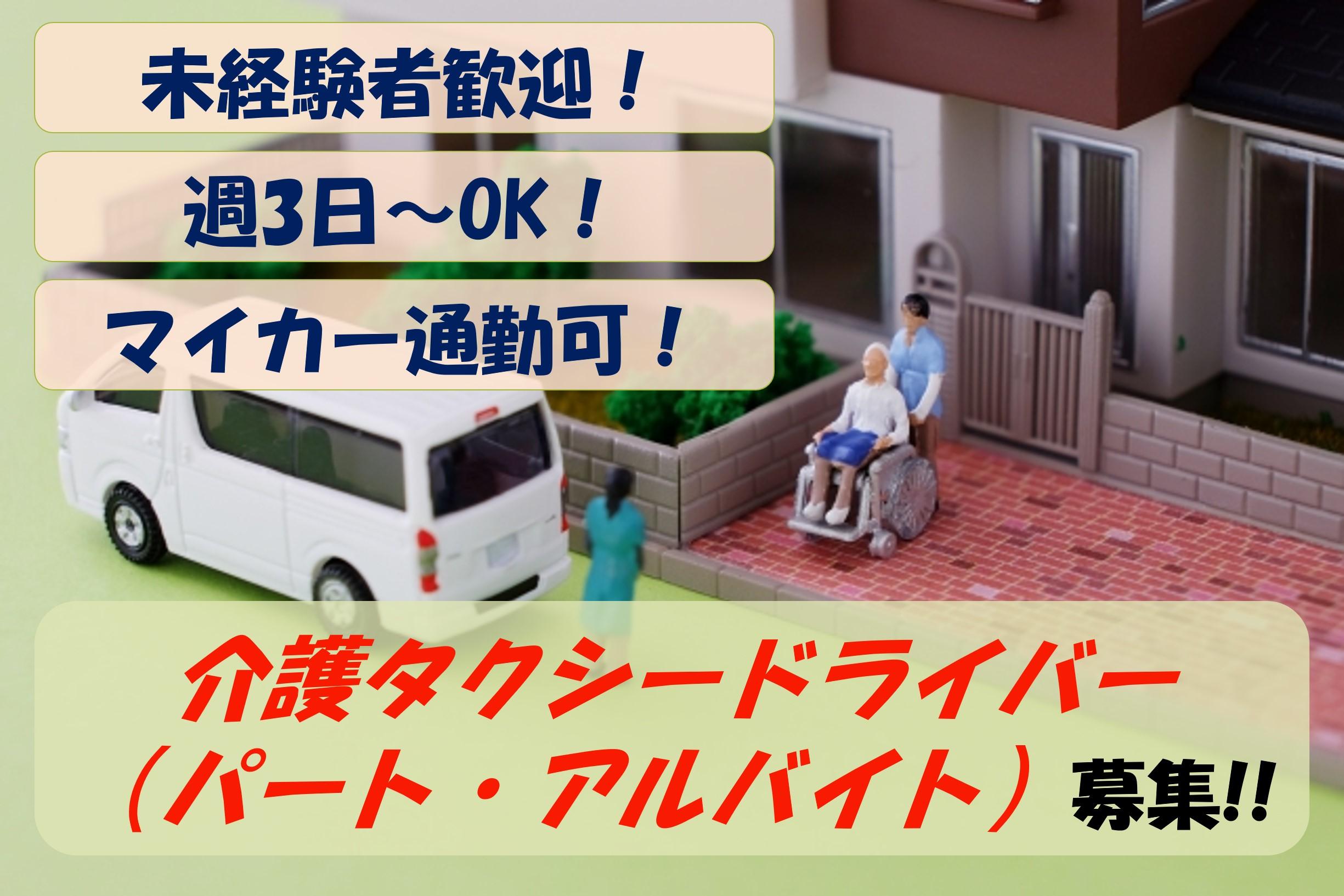 【急募】未経験者歓迎!週3日~OK!介護タクシードライバー募集 イメージ