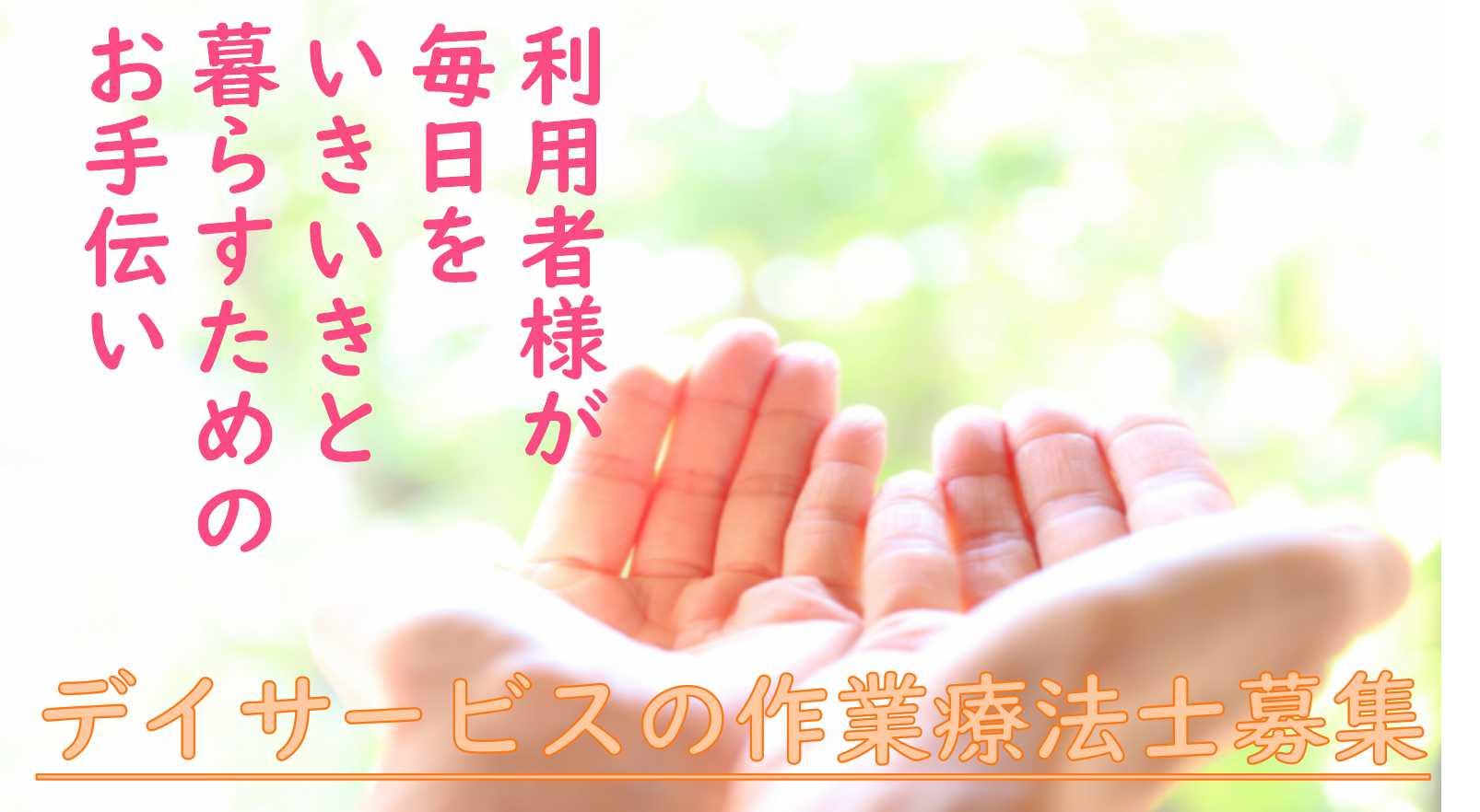 マイカー通勤OK♪月給26万円以上★作業療法士【即面談可能】 イメージ