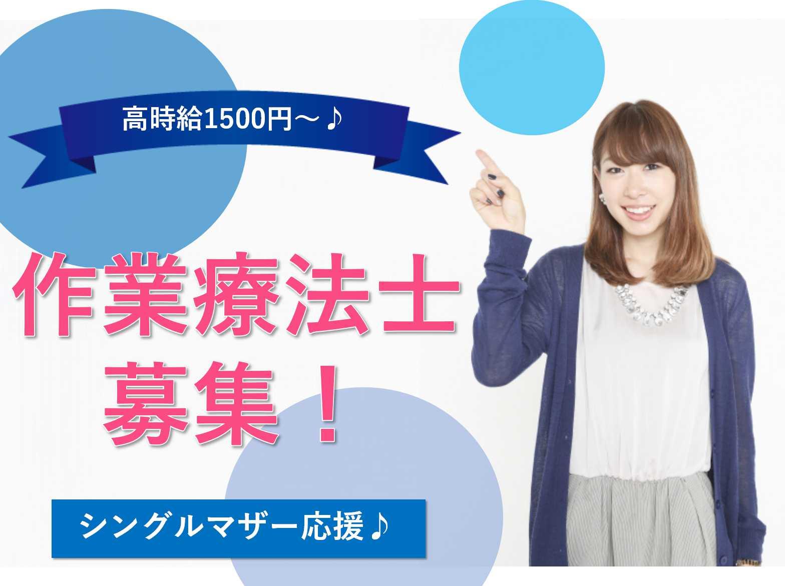 1日5時間程度!高時給1500円~!作業療法士募集! イメージ