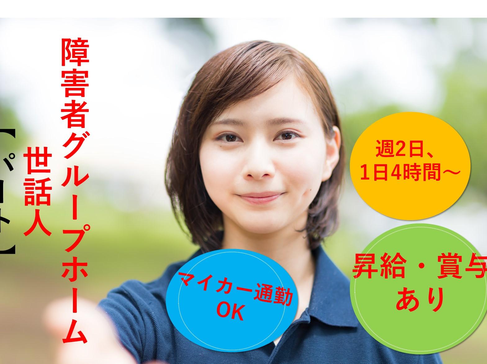 即面談可能【パート】週2日~OK♪昇給・賞与◎障害者グル-プホ-ムでの世話人 イメージ