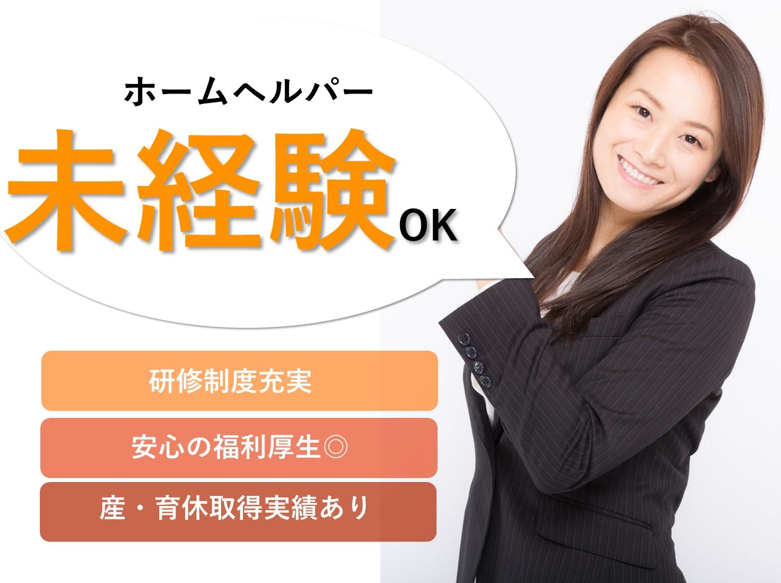 即面談可能【正社員】未経験OK!福利厚生充実◎ホームヘルパー イメージ