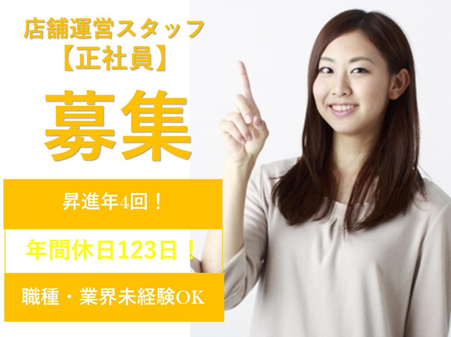 即面談可能【正社員】昇進年4回!年間休日123日!牛丼屋店舗運営スタッフ イメージ