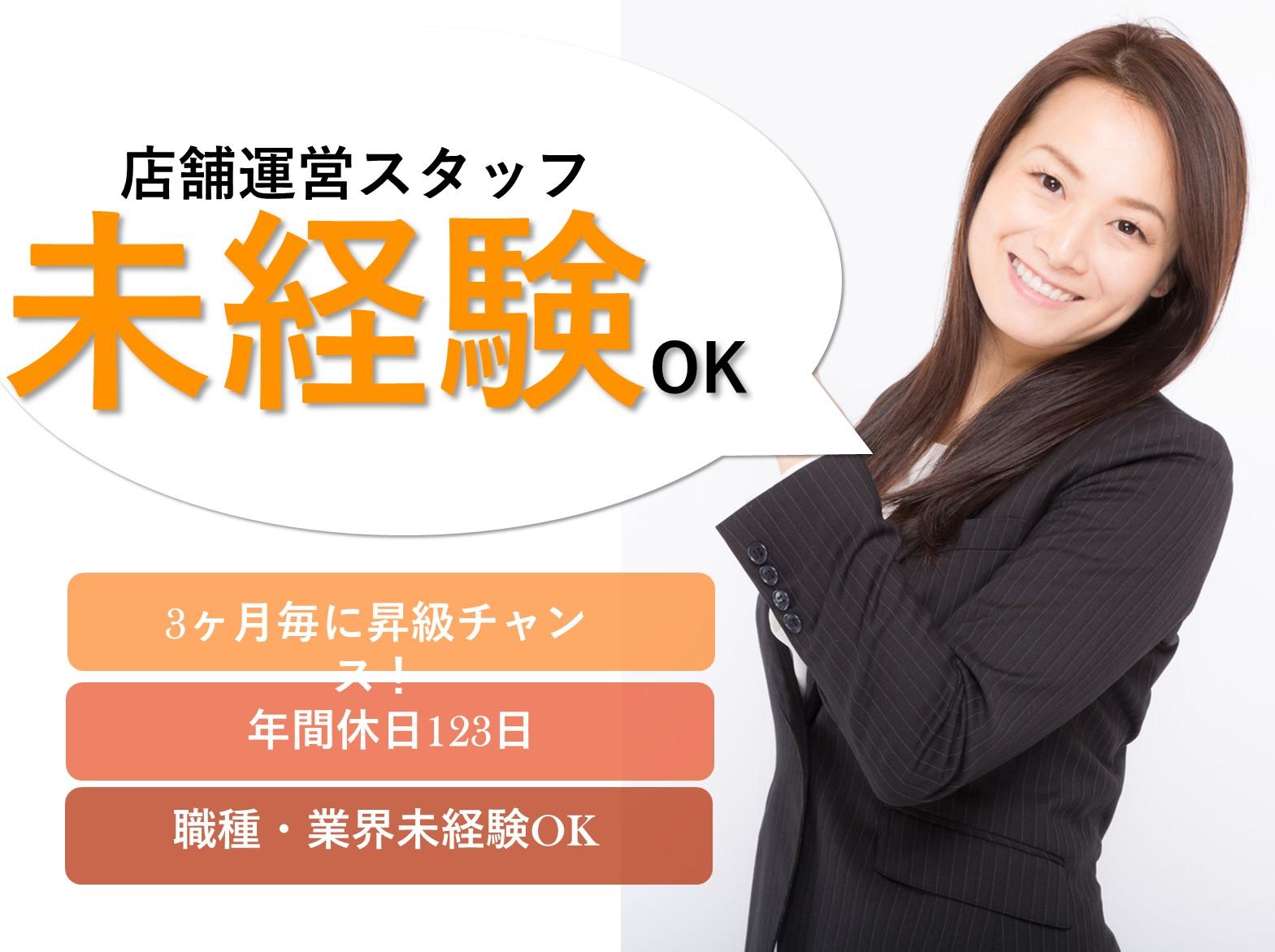即面談可能【エリアマネジャー候補】年休123日!牛丼屋店舗運営スタッフ イメージ