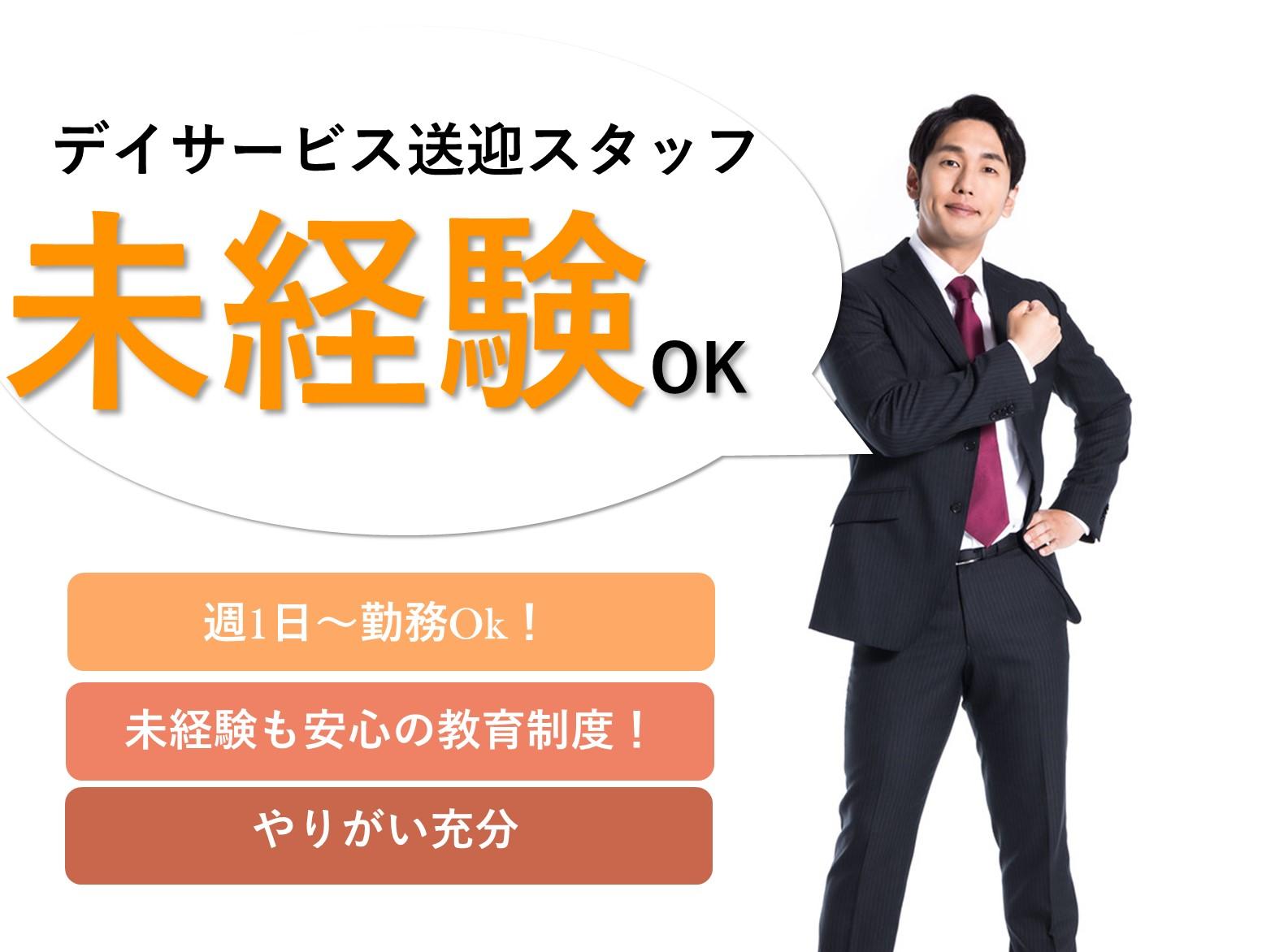 即面談可能【パート】未経験OK!週1日~OK♪デイサービス送迎スタッフ イメージ