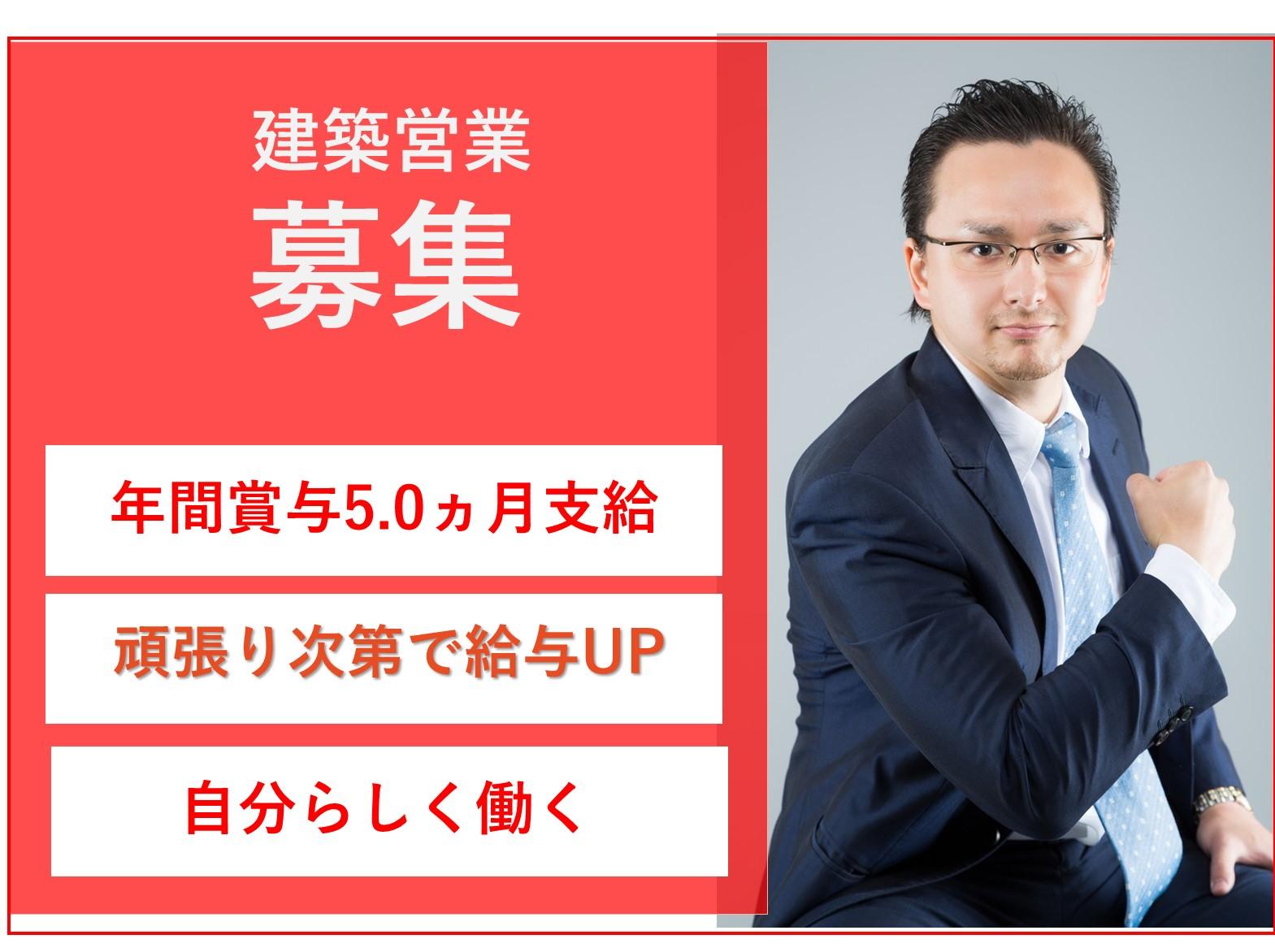 即面談可能【正社員】月給35万円~年間賞与5,0ヵ月★建築営業 イメージ