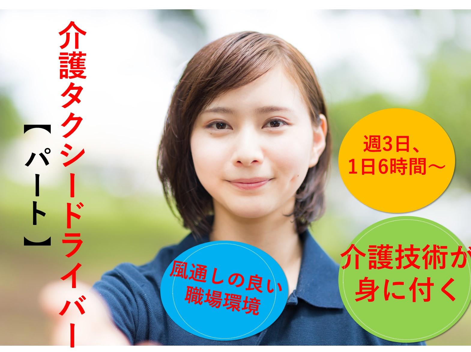 即面談可能【パート】週3日~OK◎風通しの良い職場★介護タクシードライバー イメージ