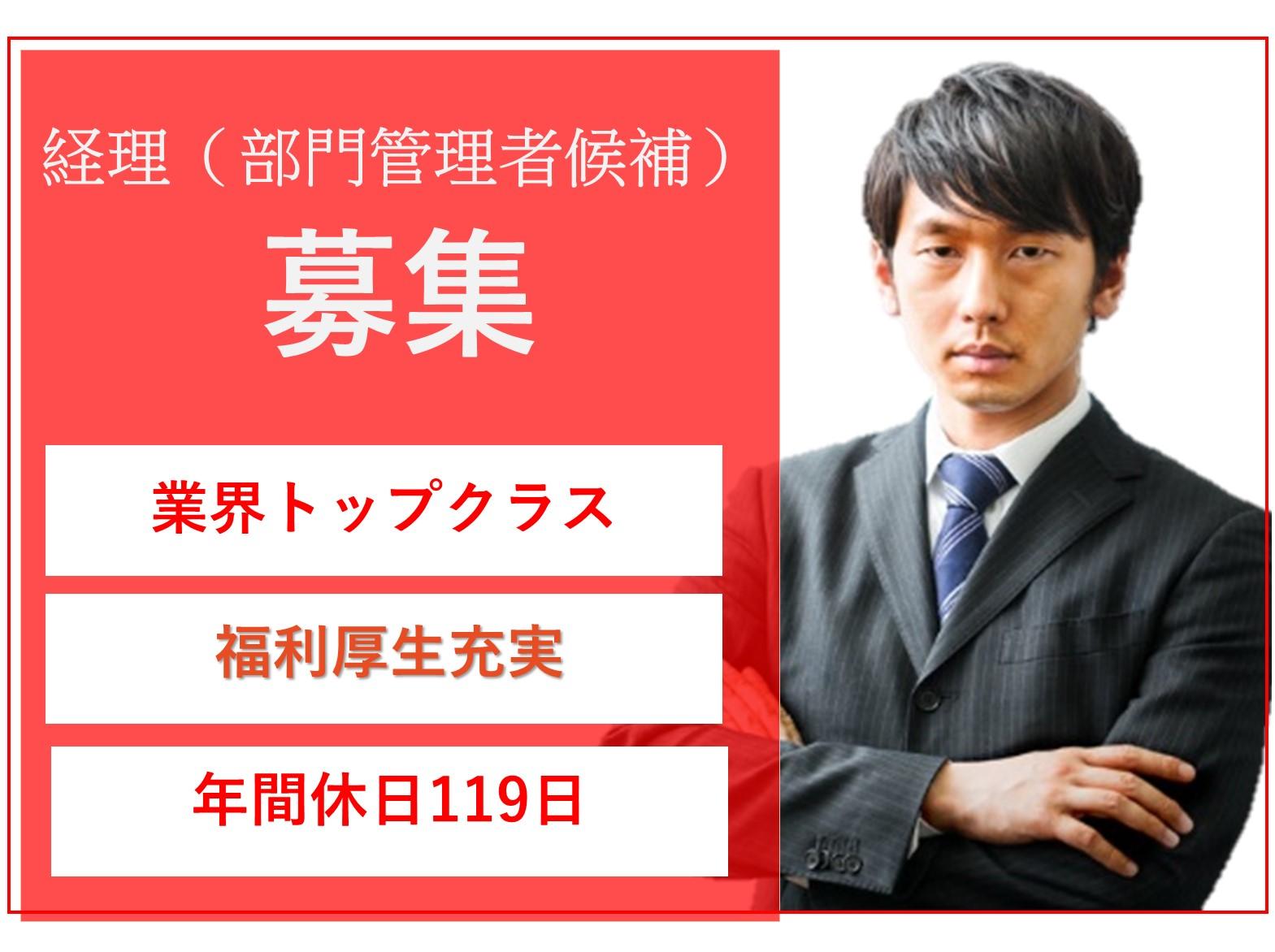 【即面談可能】業界トップクラス大手企業★月給28万円~経理(部門管理者候補) イメージ