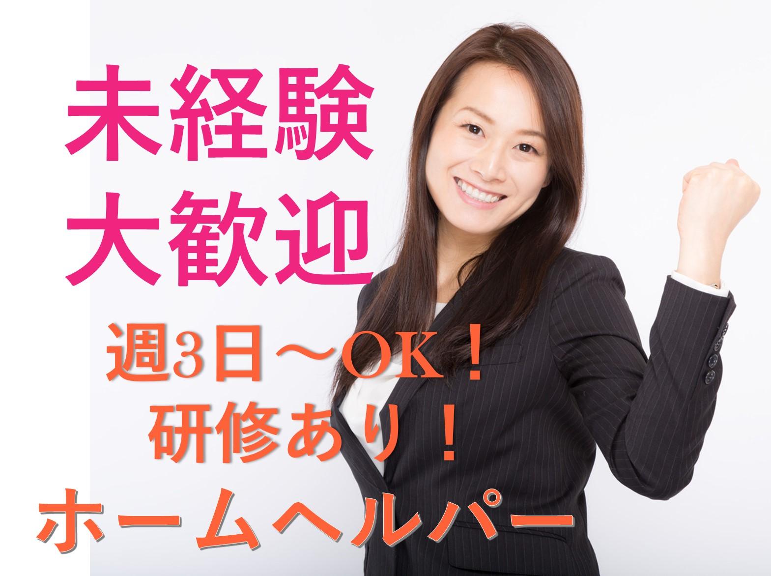 即面談可能【パート】週3日~OK!嬉しい残業なし★ホームヘルパー イメージ