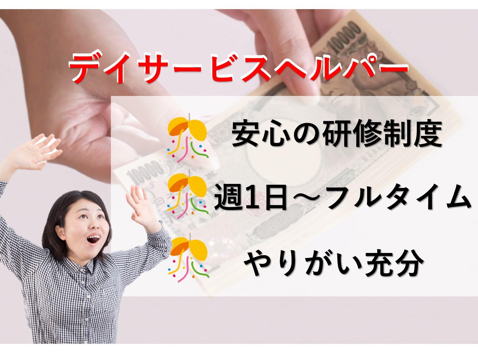 未経験OK!週1日~フルタイム勤務◎デイサービスヘルパー【パート】即面談可能 イメージ