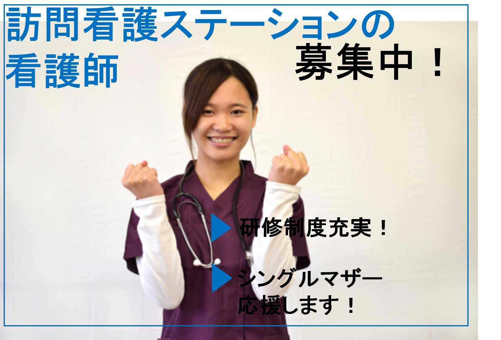 夜勤なし♪シングルマザー応援!訪問看護ステーションの看護師【即面談可能】 イメージ
