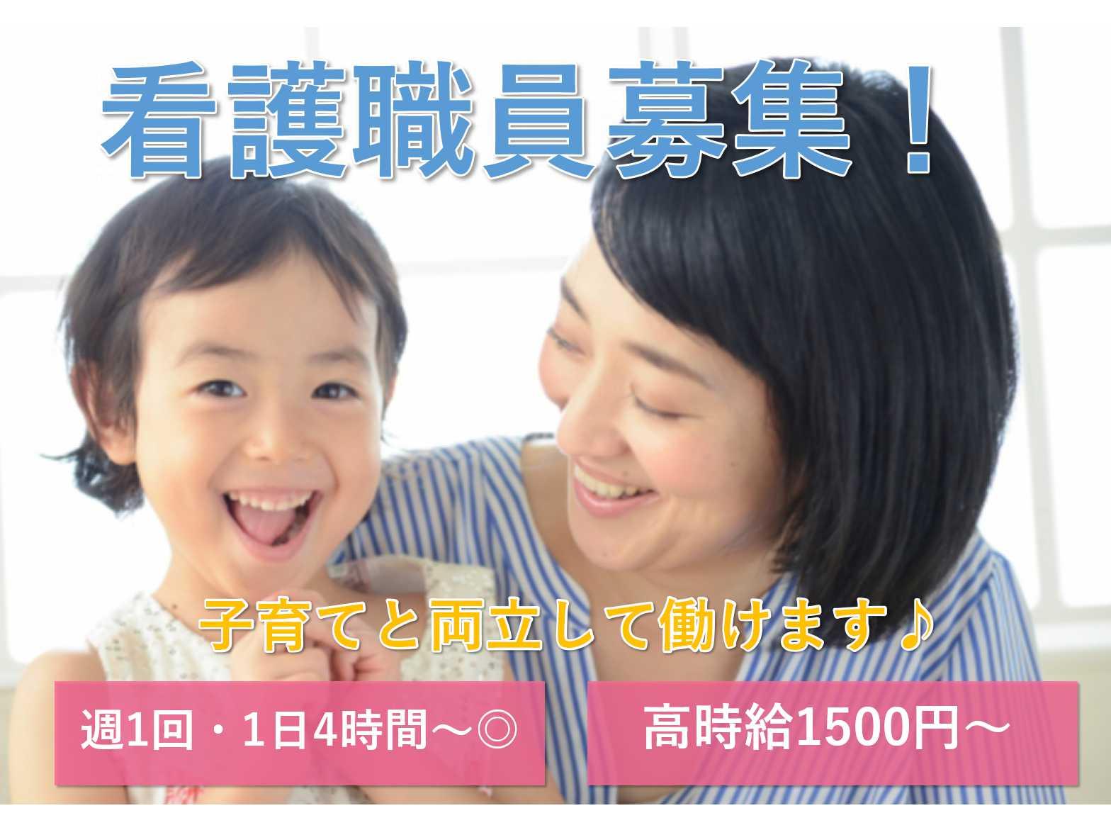 週1回・1日4時間~OK!高時給1500円~!看護職員募集! イメージ