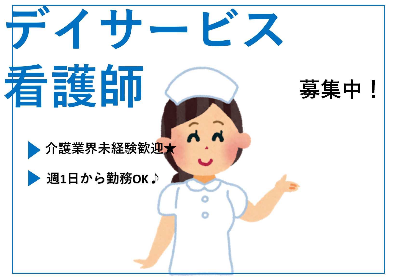 介護業界未経験OK★週1からOK!デイサービス看護師【即面談可能】 イメージ