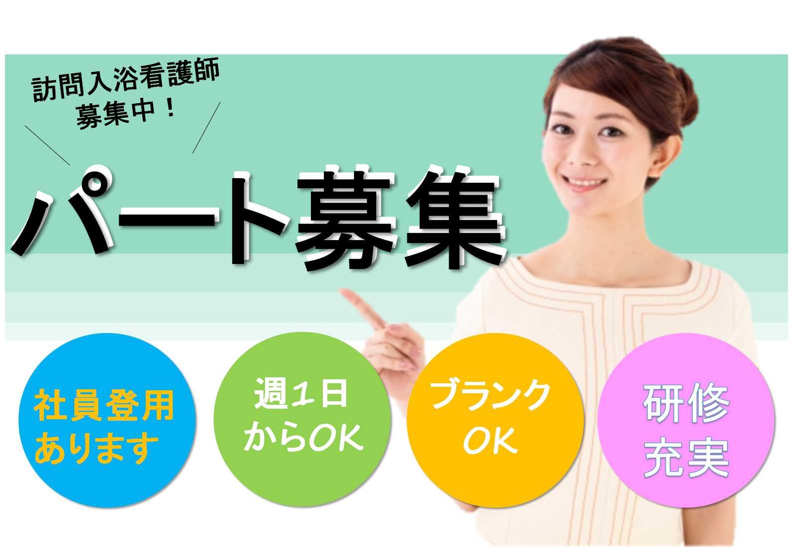 社員登用あり★駅から3分!訪問入浴看護師【即面談可能】 イメージ
