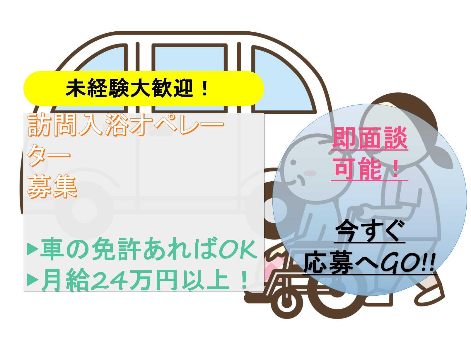 【正社員】月給24万円以上!資格がなくてもOKの訪問入浴オペレーター【即面談可能】 イメージ