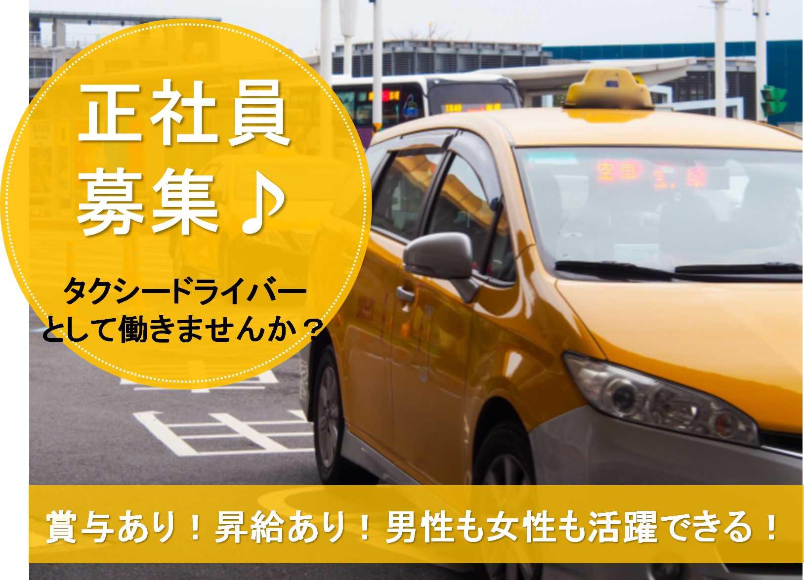 入社後に2種免許取得可能!未経験OKのタクシードライバー【即面談可能】 イメージ