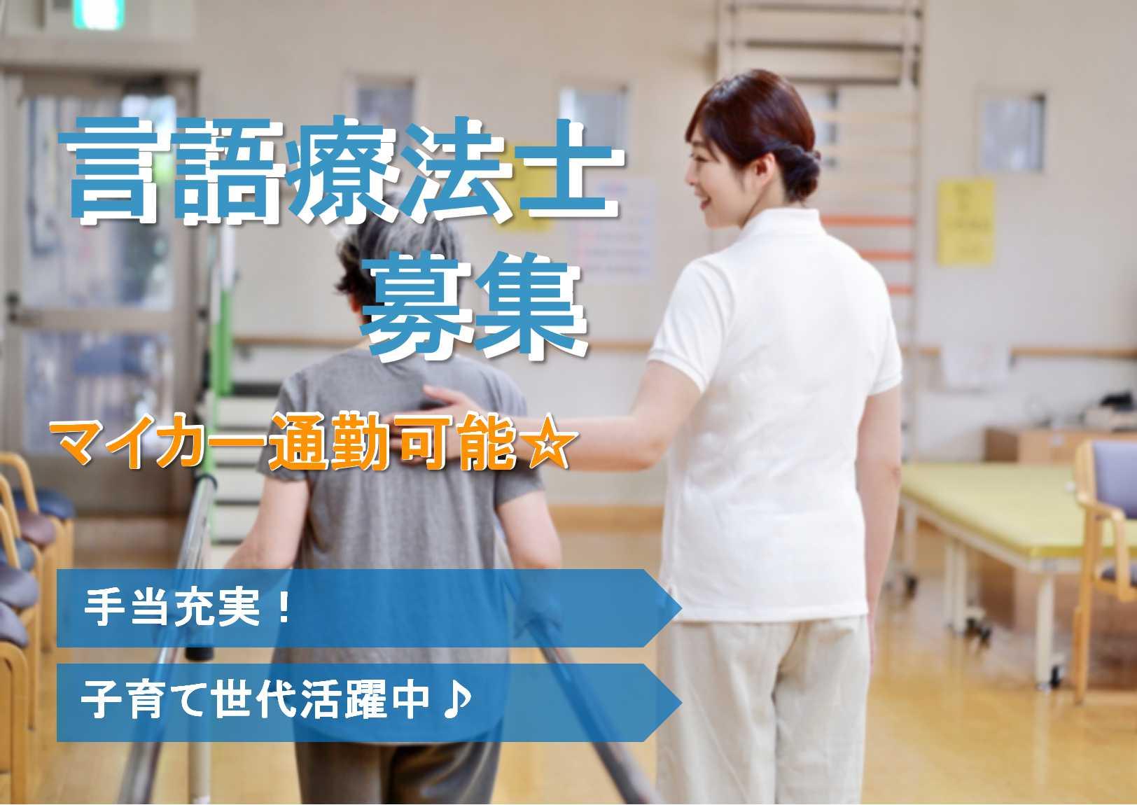 手当充実★チームワークの良い職場です!訪問看護ステーションの言語療法士【即面談可能】 イメージ