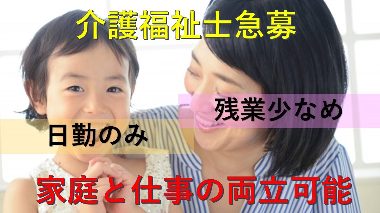 【うれしい賞与昇給あり】【駅から徒歩10分】ママパパ必見!デイサービスで介護福祉士急募 イメージ